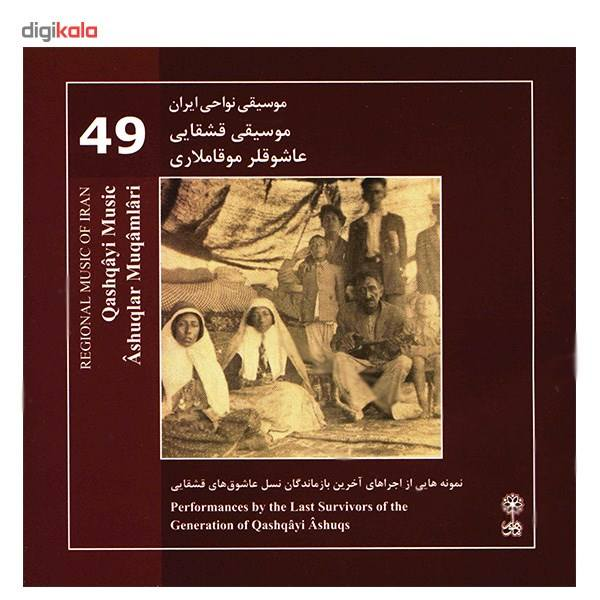 آلبوم موسیقی نواحی ایران - موسیقی قشقایی عاشوقلر موقاملاری 49 main 1 2