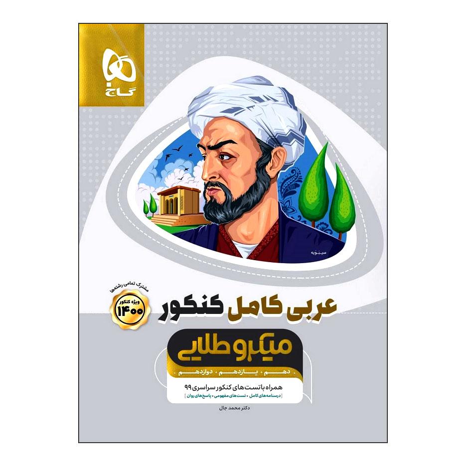 کتاب عربی کامل کنکور میکرو طلایی ویژه کنکور 1400 اثر محمد جال انتشارات بین المللی گاج