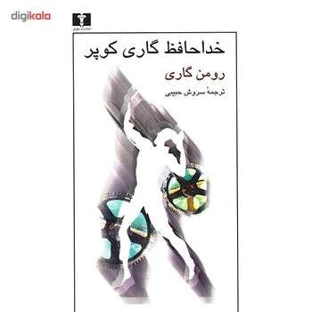 کتاب خداحافظ گاری کوپر اثر رومن گاری