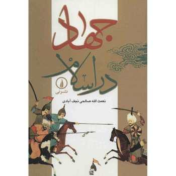 کتاب جهاد در اسلام اثر نعمت الله صالحی نجف آبادی