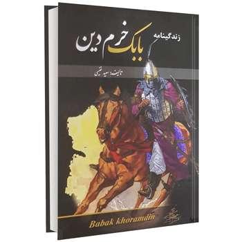 کتاب زندگینامه بابک خرم دین اثر سعید نفیسی
