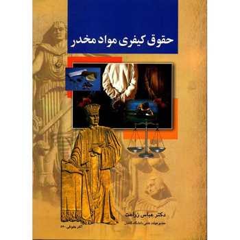 کتاب حقوق کیفری مواد مخدر اثر عباس زراعت