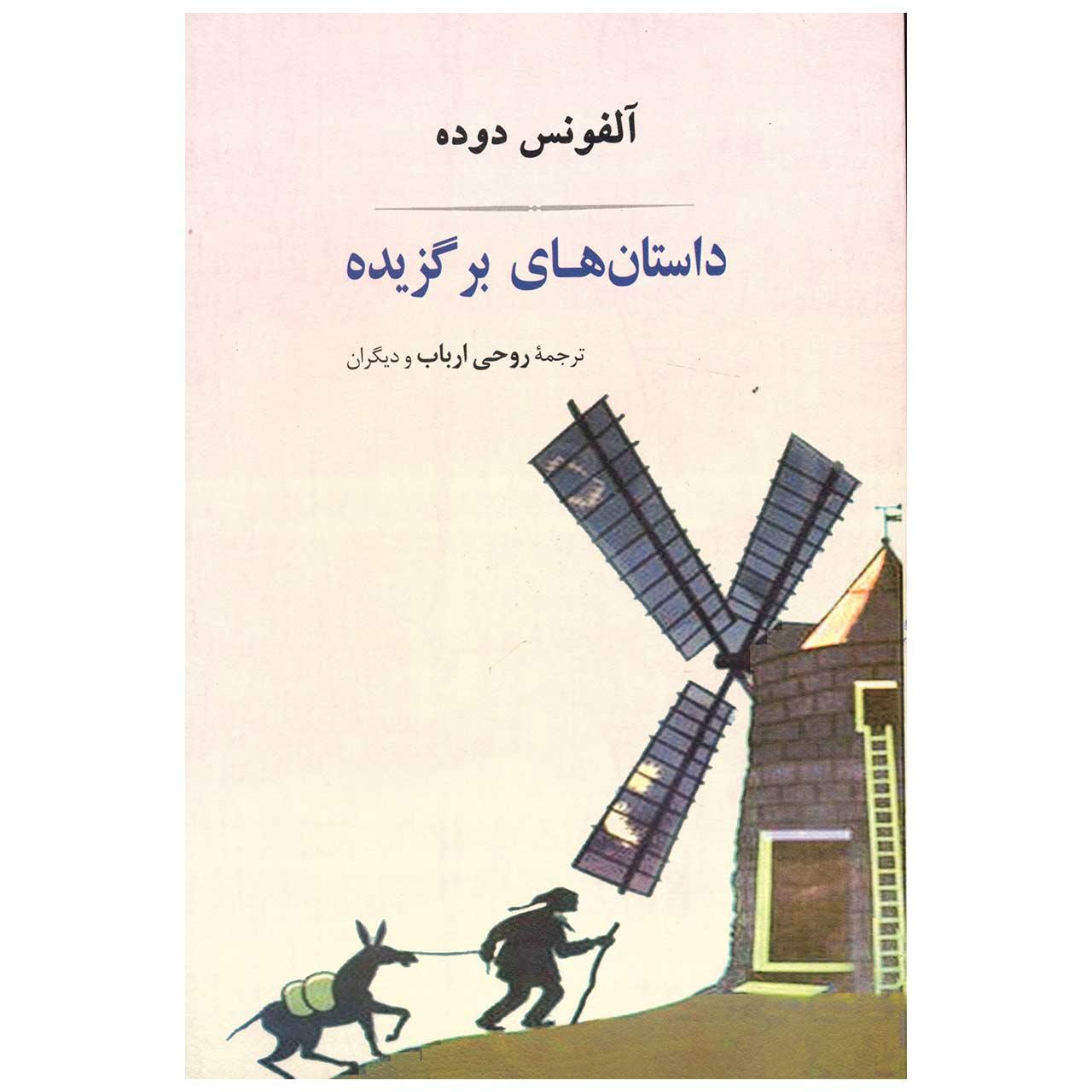 کتاب داستان های برگزیده اثر آلفونس دوده