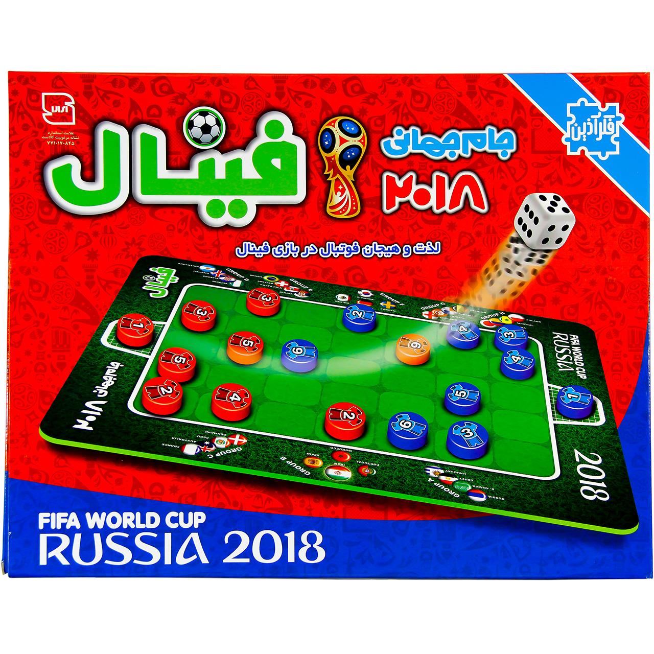 بازی فکری نشر فکر آذین مدل شطرنج و فینال جام جهانی 2018
