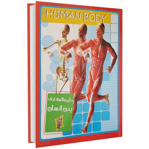 کتاب دایرة المعارف بدن انسان اثر زهرا مرادی