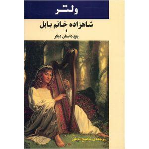 کتاب شاهزاده خانم بابل و پنج داستان دیگر اثر فرانسوا ماری آروئه دو ولتر