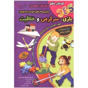 کتاب 365 بازی سرگرمی و خلاقیت برای دبستانی ها اثر انتشارات کارسون دلوسا
