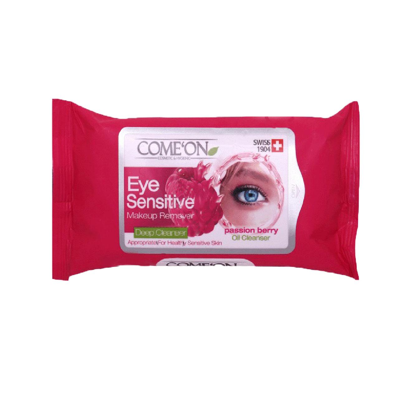 قیمت دستمال مرطوب پاک کننده آرایش چشم کامان مدل EYE SENSITIVE