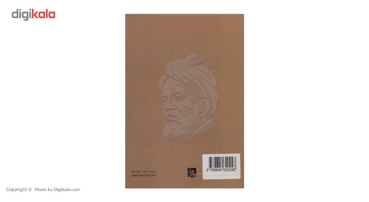 کتاب حماسه داد اثر ف. م. جوانشیر