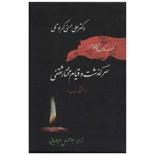 کتاب سرگذشت و قیام مختار ثقفی اثر علی حسنی کربوتلی