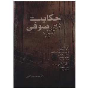 کتاب حکایت صوفی اثر محمدرضا اکرمی