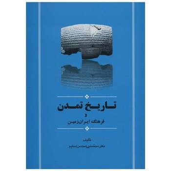 کتاب تاریخ تمدن و فرهنگ ایران زمین اثر سلیم محمدنبی