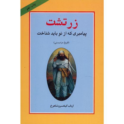 کتاب زرتشت پیامبری که از نو باید شناخت اثر ارباب کیخسرو شاهرخ