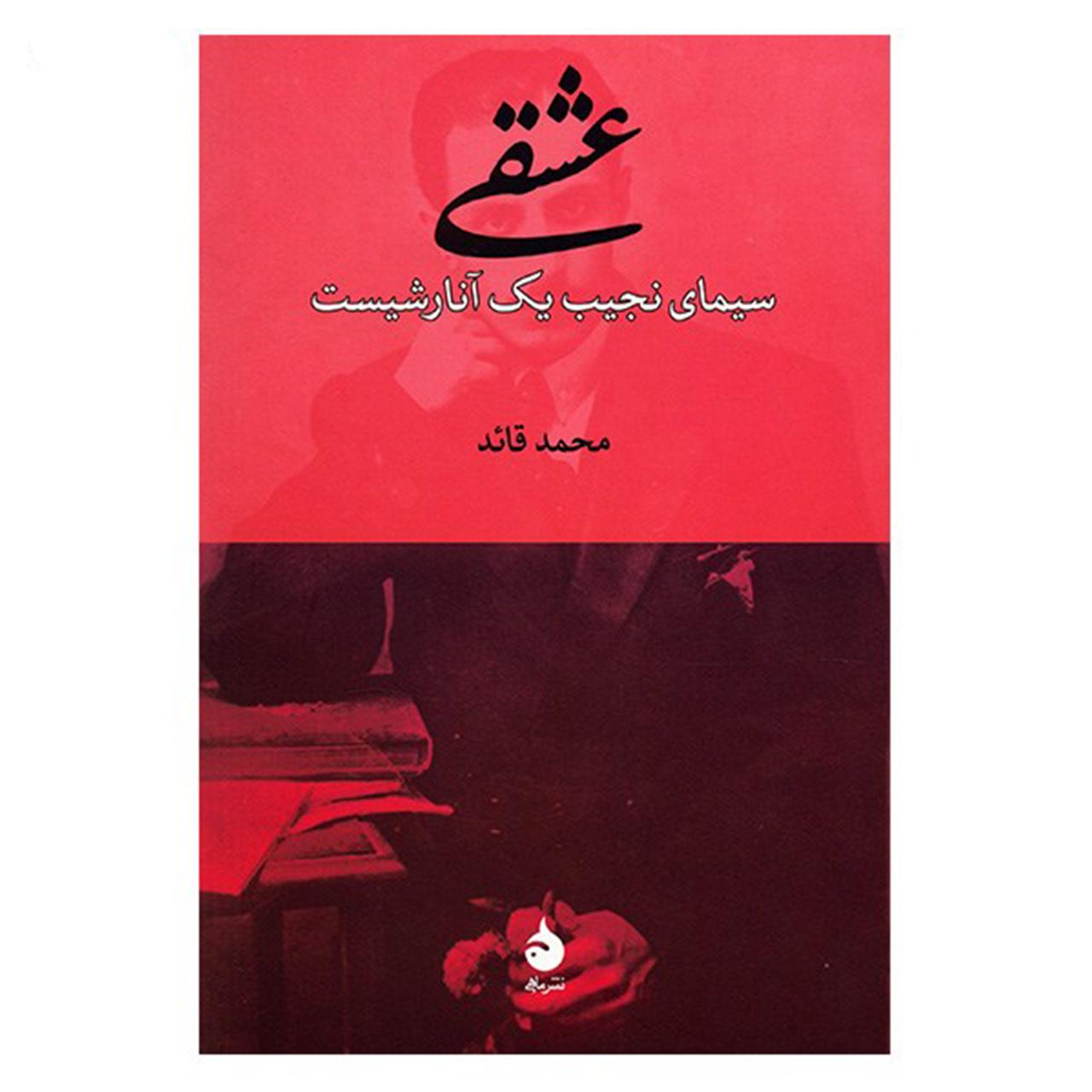 خرید                      کتاب عشقی، سیمای نجیب یک آنارشیست اثر محمد قائد