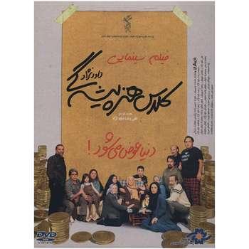 فیلم سینمایی کلاس هنر پیشگی اثر علی رضا داوود نژاد