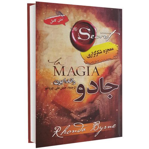 کتاب جادو اثر راندا برن