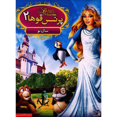 انیمیشن پرنسس قوها 2 اثر ریچارد ریچ