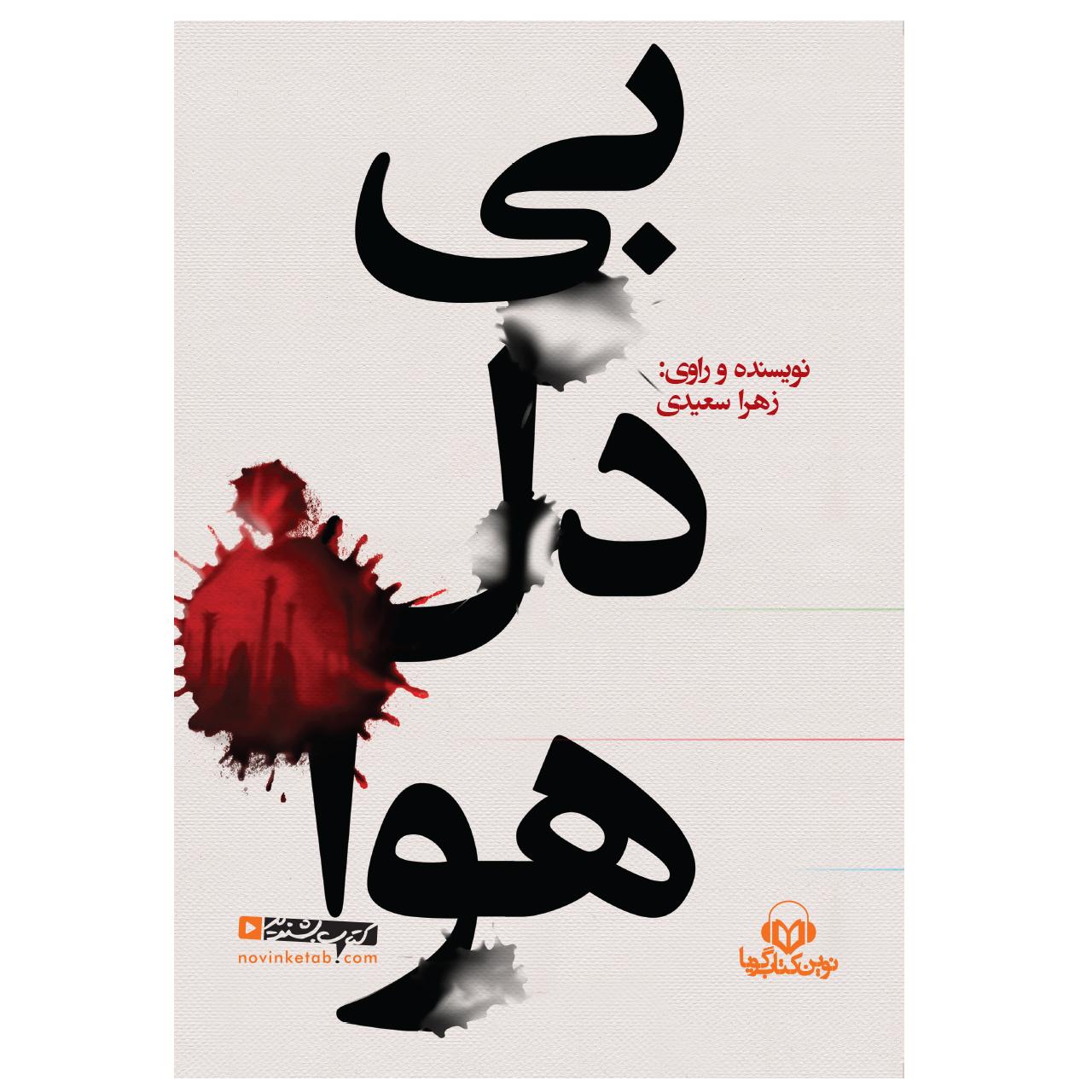 کتاب صوتی بی دل هوا اثر زهرا سعیدی
