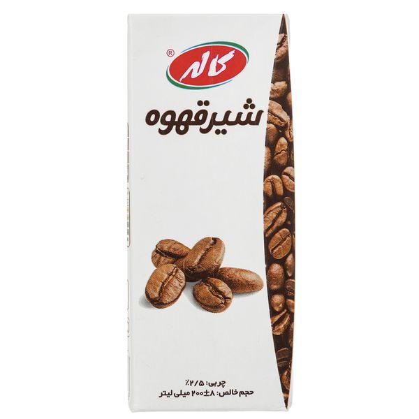 شیر قهوه کاله حجم 0.2 لیتر