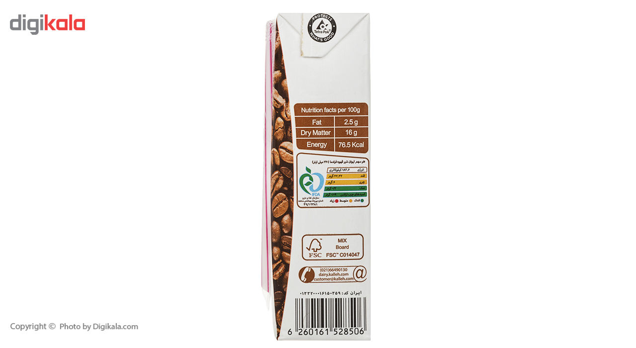شیر قهوه کاله حجم 0.2 لیتر main 1 3