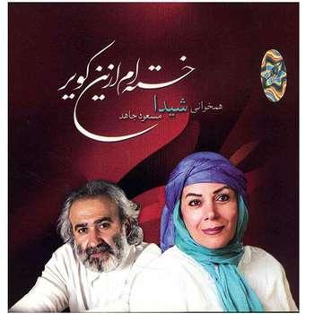 آلبوم موسیقی خسته ام از این کویر (بهار زیبا) اثر شیدا و مسعود جاهد
