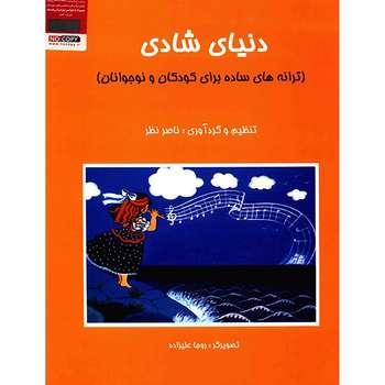 کتاب دنیای شادی، ترانه های ساده برای کودکان و نوجوانان اثر ناصر نظر
