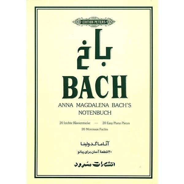 کتاب آناماگدولینا 20 قطعه آسان برای پیانو اثر باخ