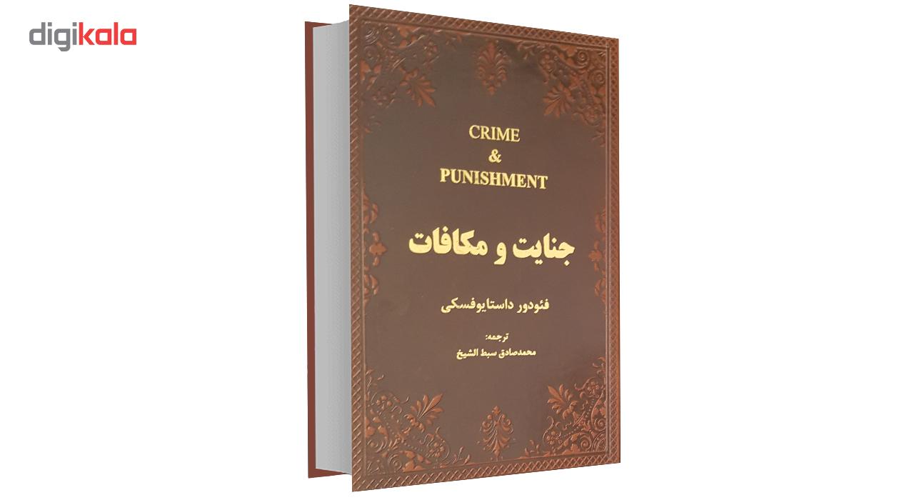 کتاب جنایت و مکافات اثر فئودور داستایوفسکی