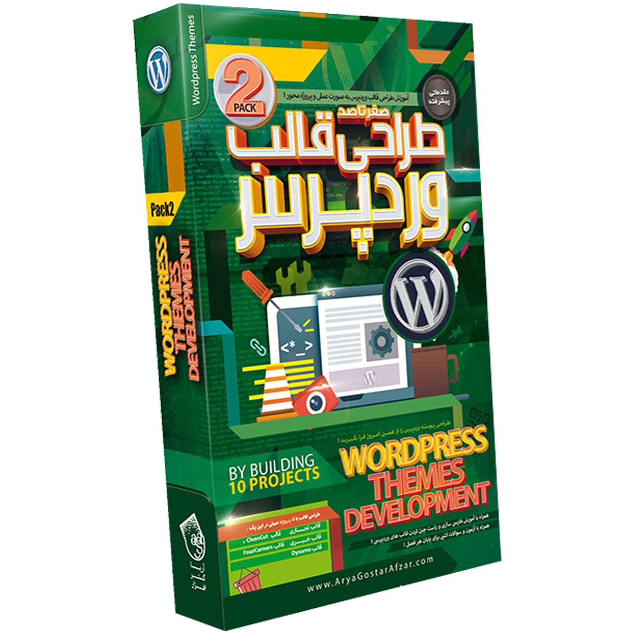 آموزش طراحی قالب وردپرس پک شماره ۲ نشر آریاگستر