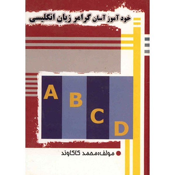 کتاب خودآموز آسان گرامر زبان انگلیسی اثر محمد کاکاوند