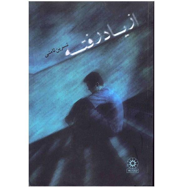 کتاب از یاد رفته اثر نسرین ثامنی