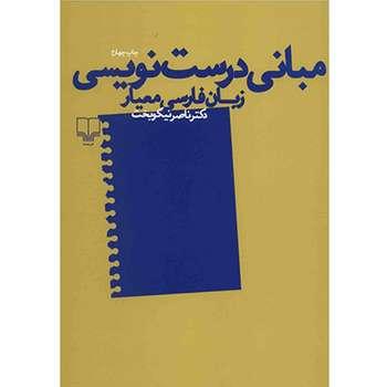 کتاب مبانی درست نویسی زبان فارسی معیار اثر ناصر نیکوبخت