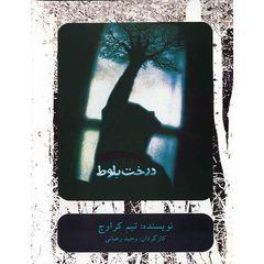 فیلم تئاتر درخت بلوط اثر  وحید رحبانی