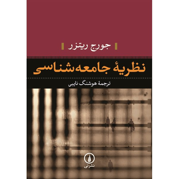 خرید                      کتاب نظریه جامعه شناسی اثر جورج ریتزر
