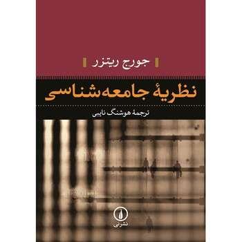 کتاب نظریه جامعه شناسی اثر جورج ریتزر