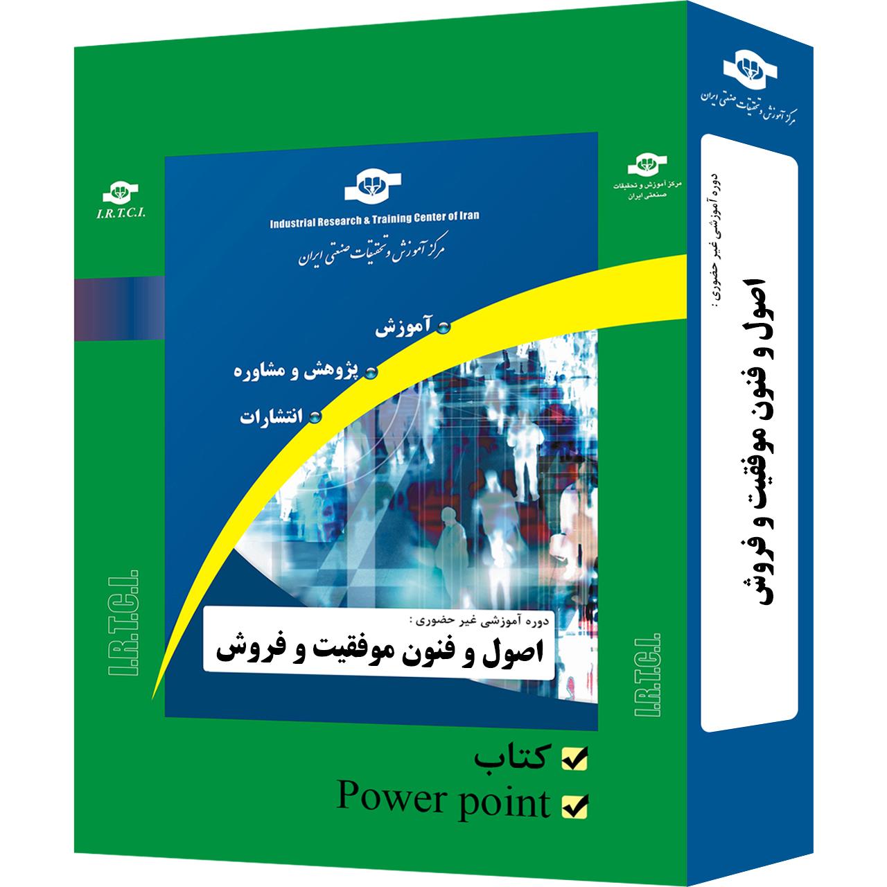 عکس بسته آموزشی غیر حضوری اصول و فنون موفقیت در فروش نشر مرکز آموزش و تحقیقات صنعتی ایران