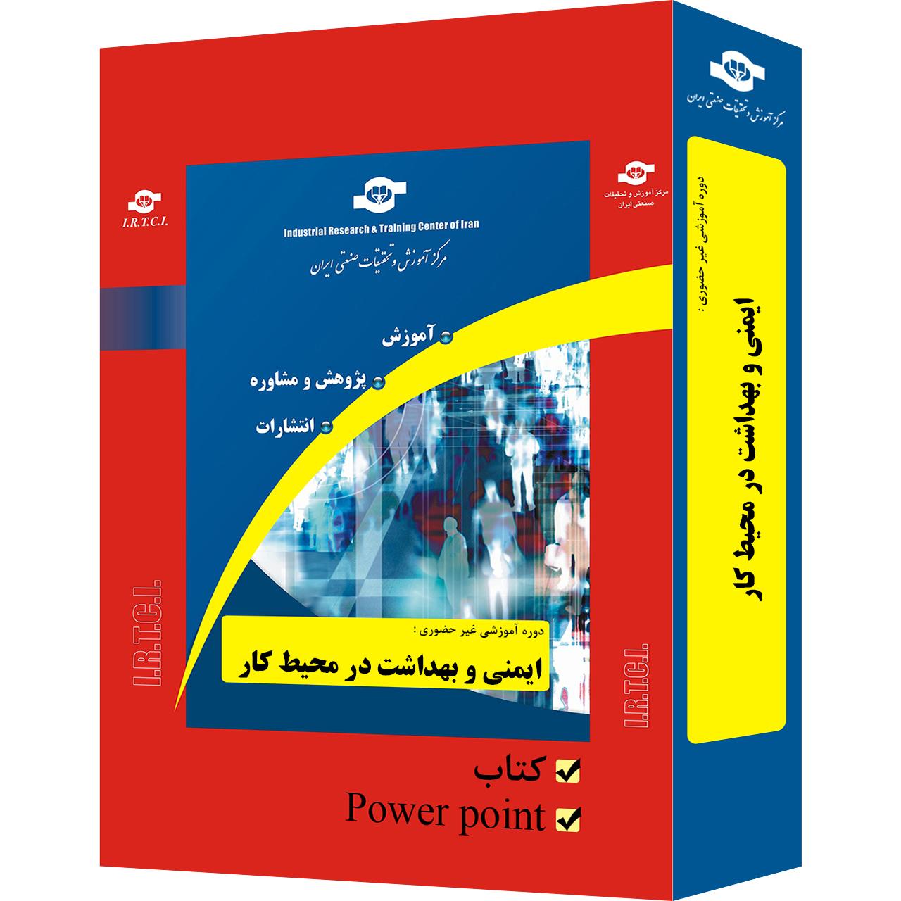 بسته آموزشی غیر حضوری ایمنی و بهداشت در محیط کار نشر مرکز آموزش و تحقیقات صنعتی ایران