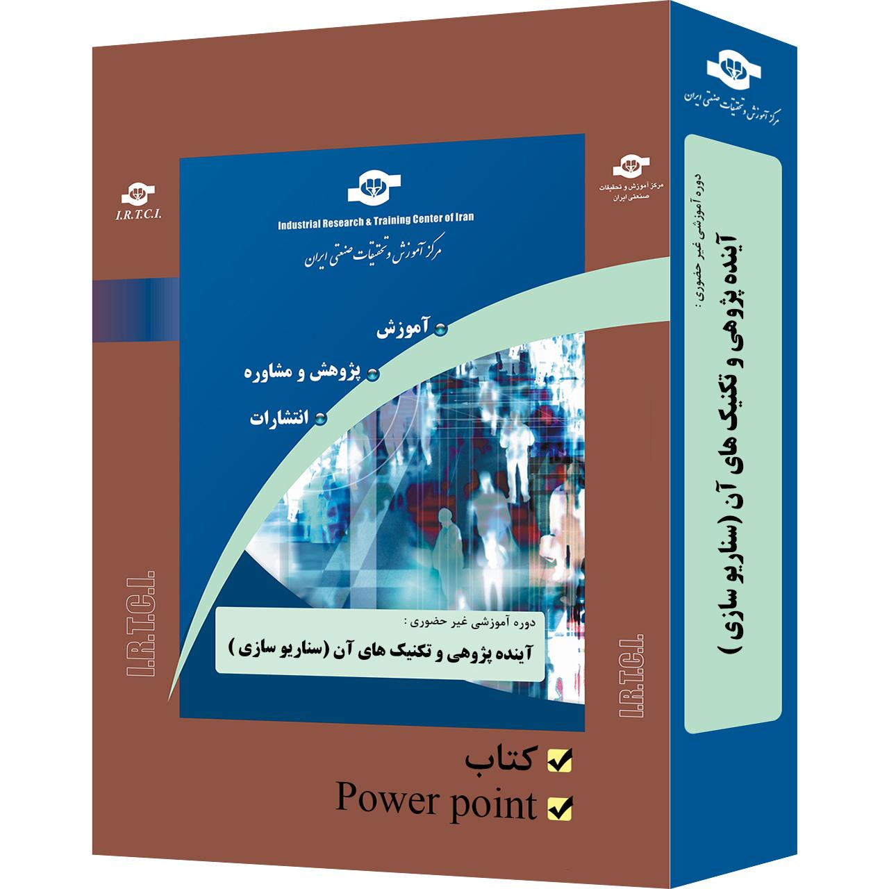 بسته آموزشی غیر حضوری آینده پژوهی و تکنیک های آن نشر مرکز آموزش و تحقیقات صنعتی ایران