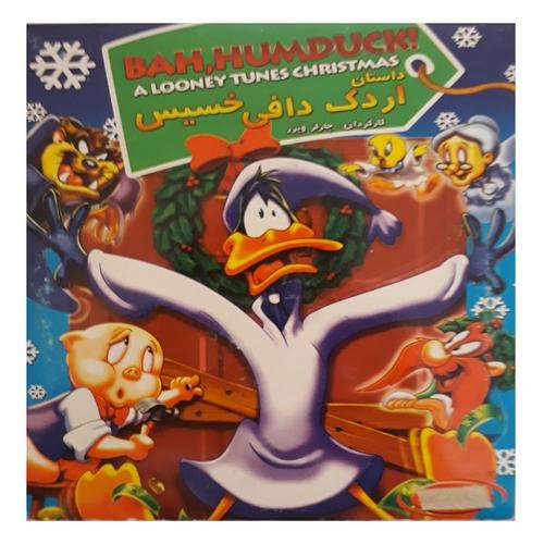انیمیشن داستان اردک دافی خسیس اثر چارلز ویزر