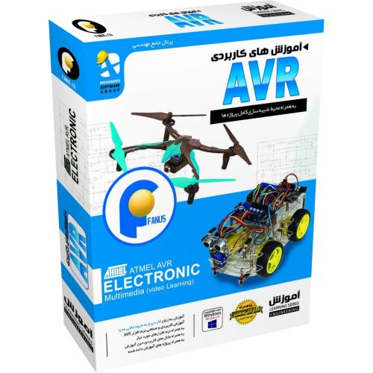 نرم افزار آموزش ای وی آر (AVR) نیاز