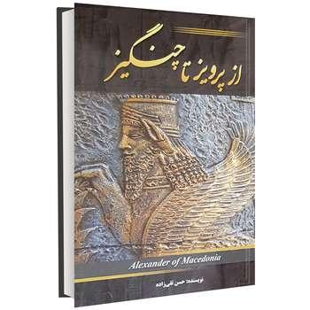 کتاب از پرویز تا چنگیز اثر حسن تقی زاده