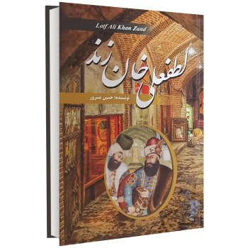 کتاب لطفعلی خان زند اثر حسین مسرور
