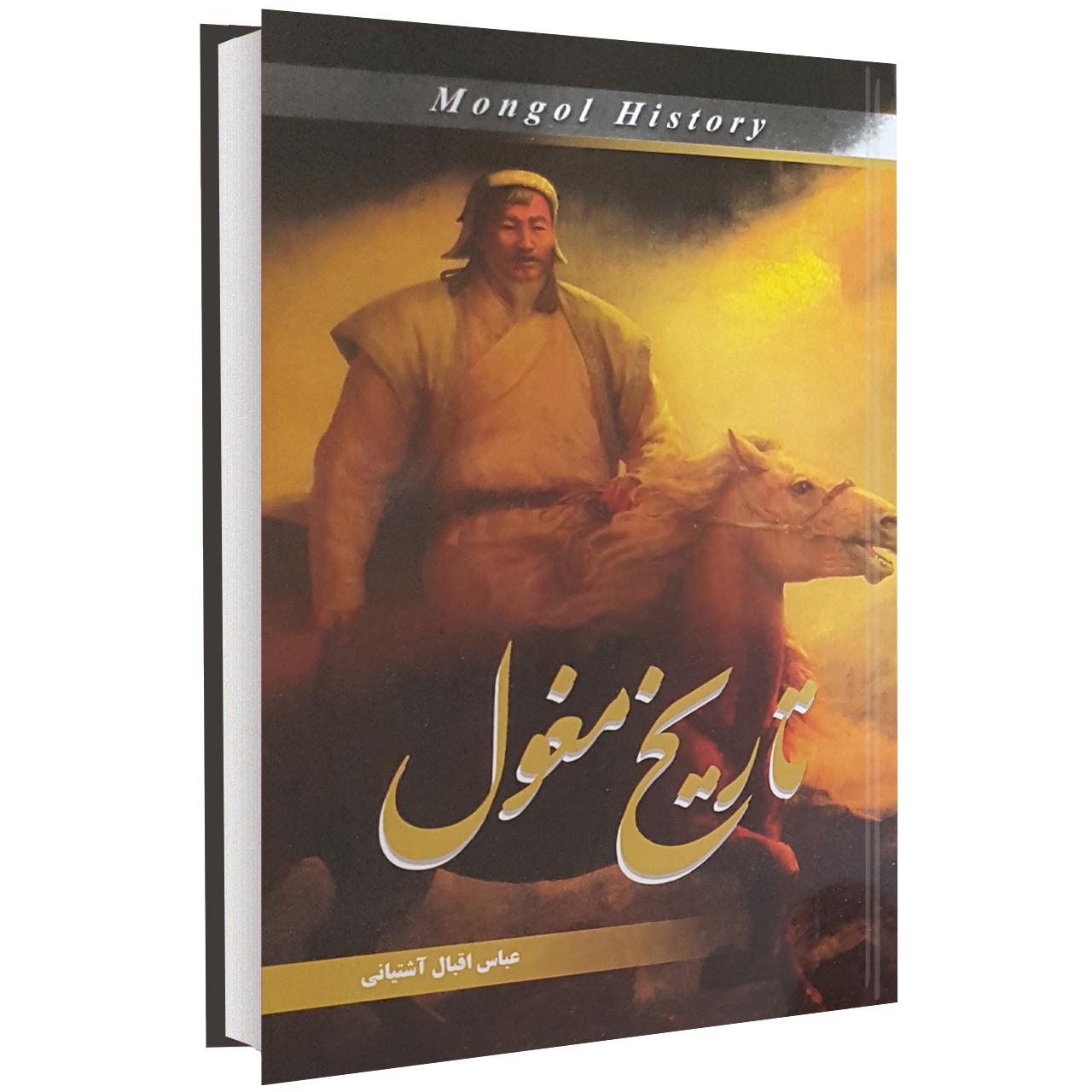 خرید                      کتاب تاریخ مغول اثر اقبال آشتیانی