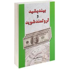 کتاب بیندیشید و ثروتمند شوید اثر ناپلئون هیل