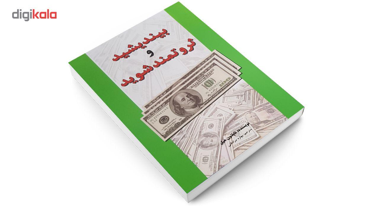 کتاب بیندیشید و ثروتمند شوید اثر ناپلئون هیل main 1 3
