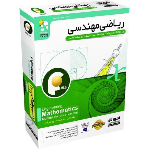 آموزش تصویری ریاضی مهندسی نیاز