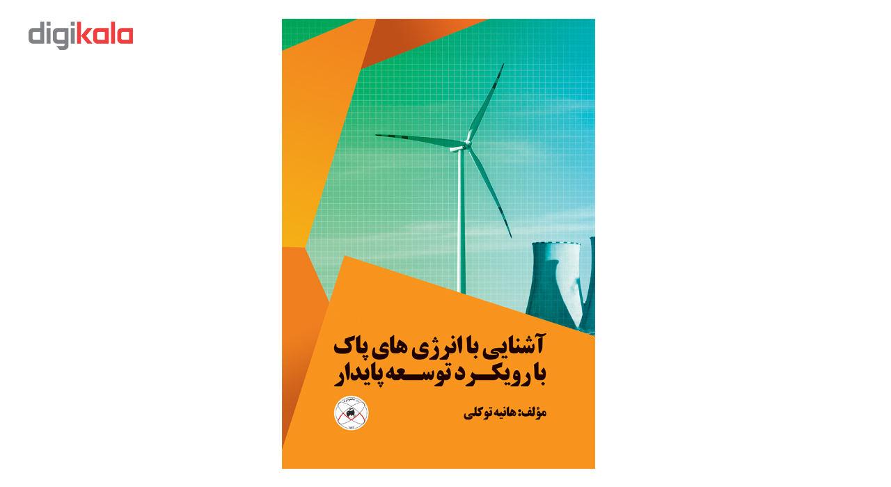کتاب آشنایی با انرژی های پاک با رویکرد توسعه پایدار اثر هانیه توکلی