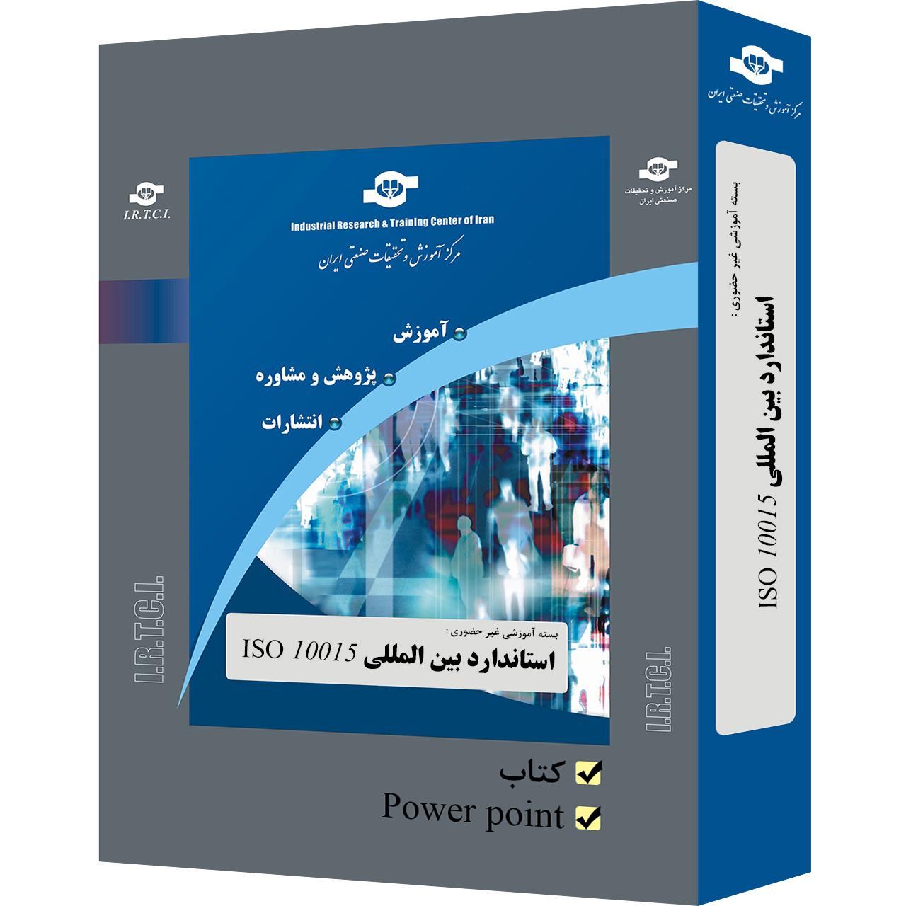 بسته آموزشی غیر حضوری استاندارد بین المللی مدیریت آموزش ISO 10015 تدوین مرکز آموزش و تحقیقات صنعتی ایران