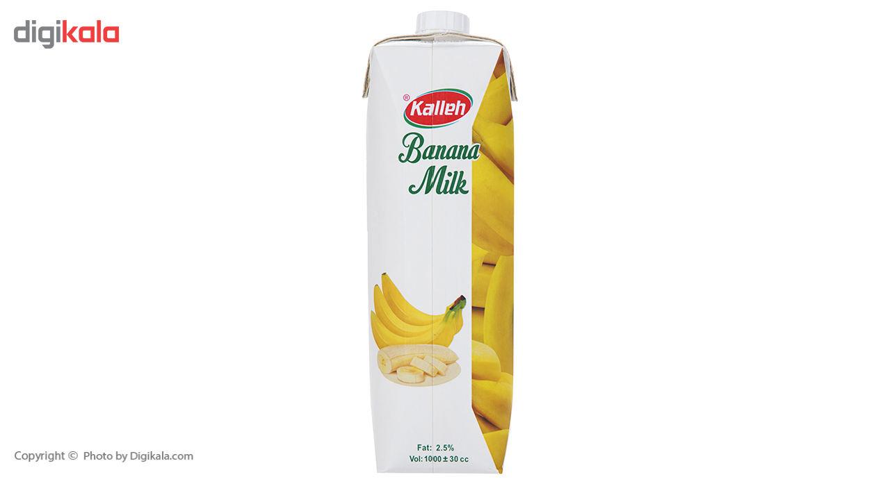 شیر موز کاله حجم 1 لیتر main 1 1
