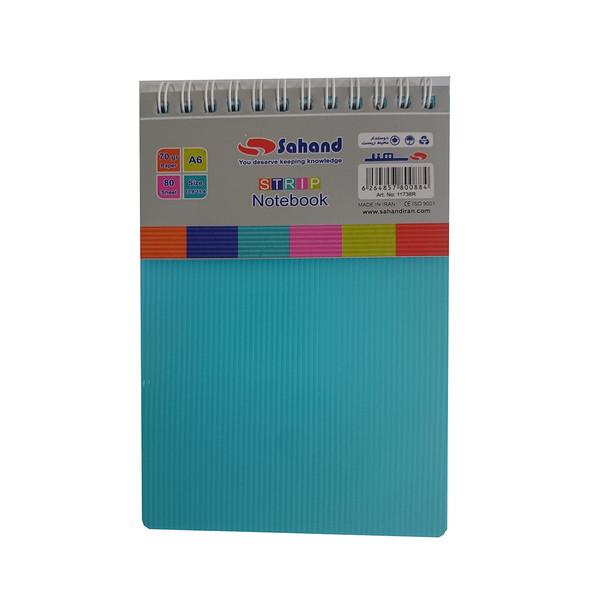 دفتر یادداشت 80 برگ سهند مدل سوپر کلاس کد 00